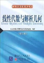 线性代数与解析几何(修订本)(仅适用PC阅读)
