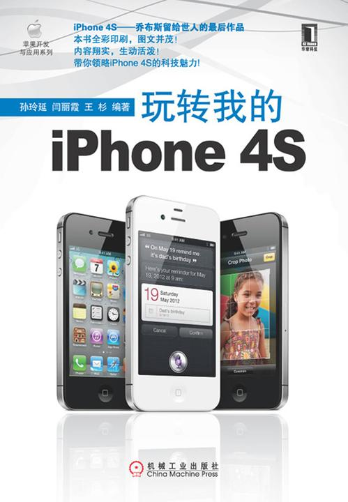 玩转我的iPhone4S