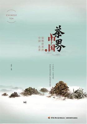 茶界中国(上):惊艳世界的中国名茶(试读本)