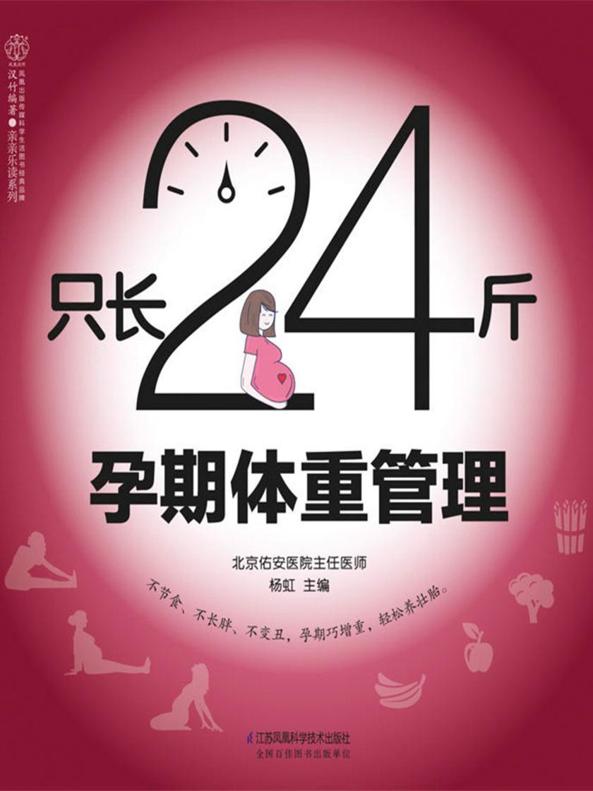 只长24斤  孕期体重管理