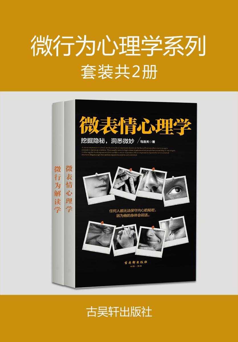 微行为心理学系列(套装共2册)