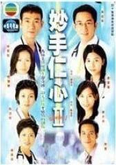 妙手仁心2(影视)