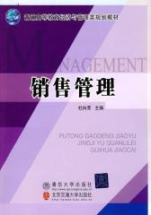 销售管理(仅适用PC阅读)