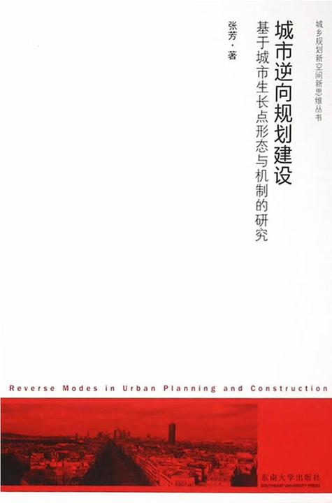 城市逆向规划建设:基于城市生长点形态与机制的研究