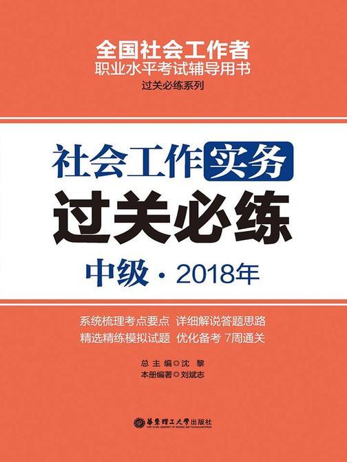 社会工作实务(中级) 2018年过关必练