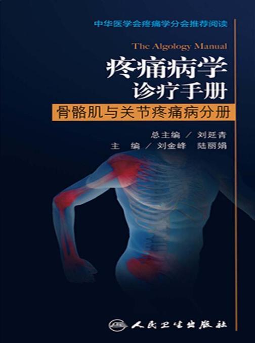 疼痛病学诊疗手册——骨骼肌与关节疼痛病分册