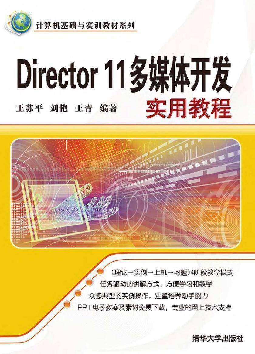 Director 11多媒体开发实用教程(仅适用PC阅读)
