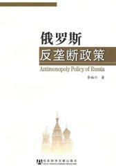 俄罗斯反垄断政策