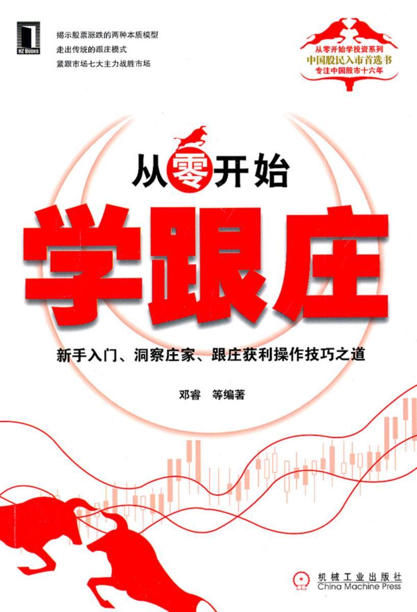 从零开始学跟庄(从零开始学投资系列中国股民入市  书)(仅适用PC阅读)