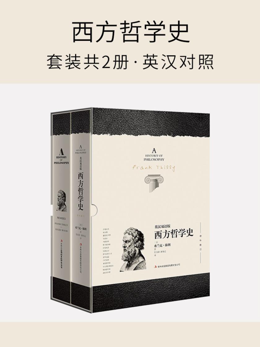 西方哲学史(套装共2册·英汉对照)