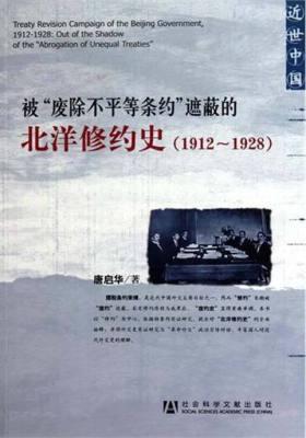 """被""""废除不平等条约""""遮蔽的北洋修约史(1912-1928)(仅适用PC阅读)"""
