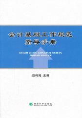 会计基础工作规范指导手册(仅适用PC阅读)