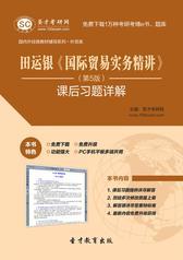 田运银《国际贸易实务精讲》(第5版)课后习题详解