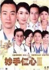妙手仁心III(影视)