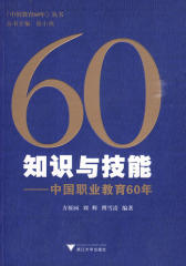 知识与技能:中国职业教育60年