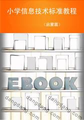 小学信息技术标准教程(启蒙篇)(仅适用PC阅读)