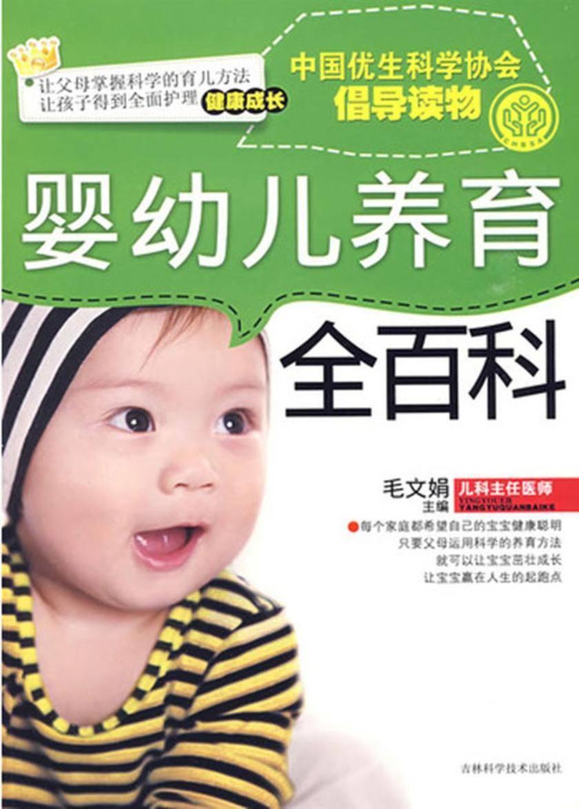 婴幼儿养育全百科(仅适用PC阅读)