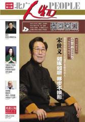 北广人物2018第15期(电子杂志)