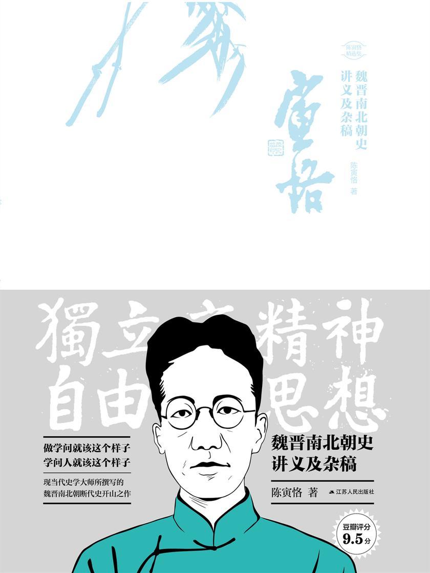 魏晋南北朝史讲义及杂稿