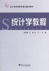 统计学教程(仅适用PC阅读)