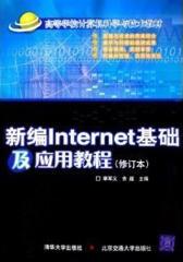 新编Internet基础及应用教程(修订本)(仅适用PC阅读)
