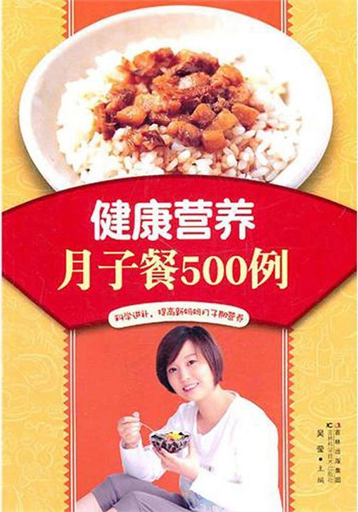 健康营养月子餐500例