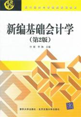 新编基础会计学(第2版)(仅适用PC阅读)