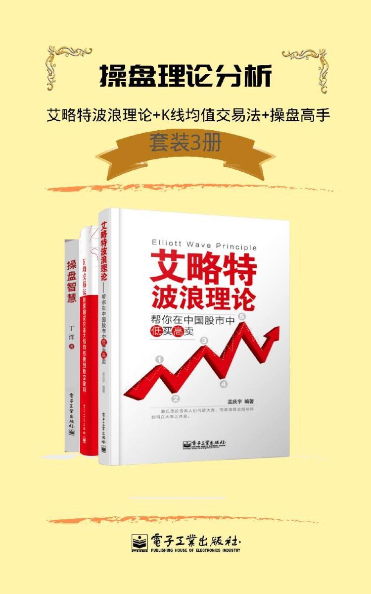 操盘理论分析(套装3册)