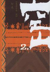 空山2(试读本)