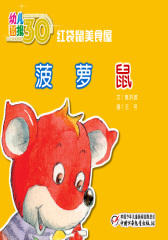 幼儿画报30年精华典藏﹒菠萝鼠(多媒体电子书)(仅适用PC阅读)