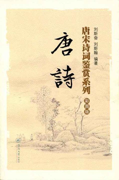 唐诗(彩图版)