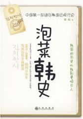 泡菜韩史(试读本)