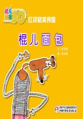 幼儿画报30年精华典藏﹒棍儿面包(多媒体电子书)(仅适用PC阅读)