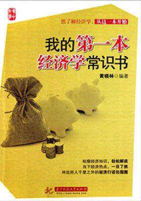 我的  本经济学常识书