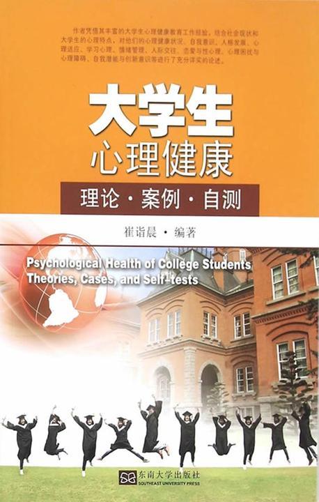 大学生心理健康:理论、案例、自测