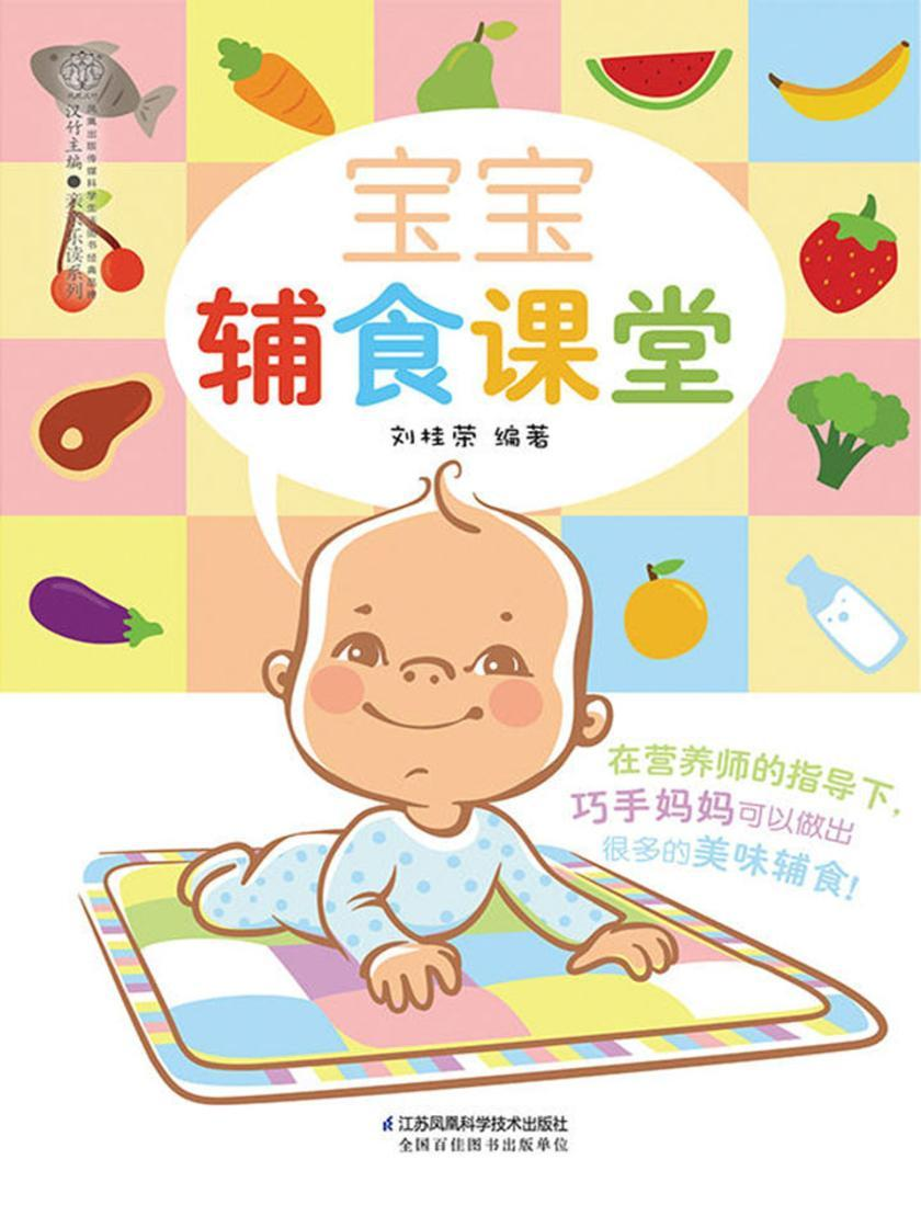 宝宝辅食课堂