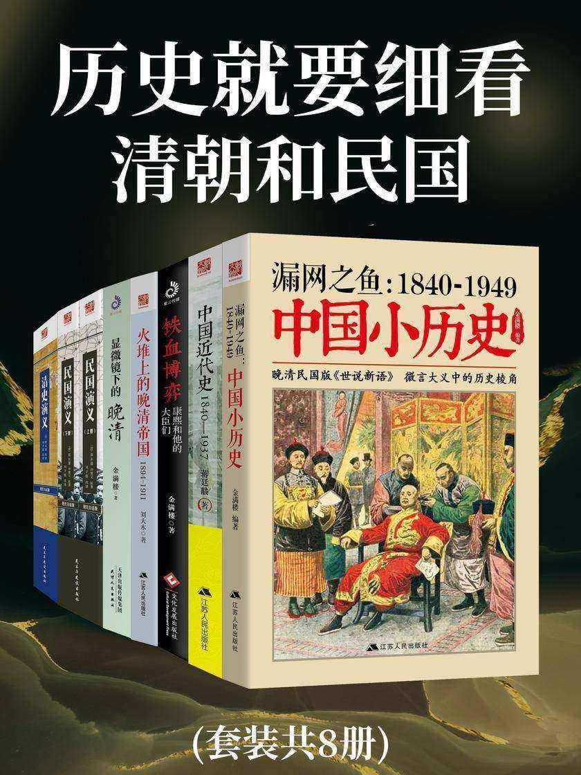 历史就要细看:清朝和民国(套装共8册)
