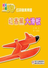 幼儿画报30年精华典藏﹒红香蕉大滑板(多媒体电子书)(仅适用PC阅读)
