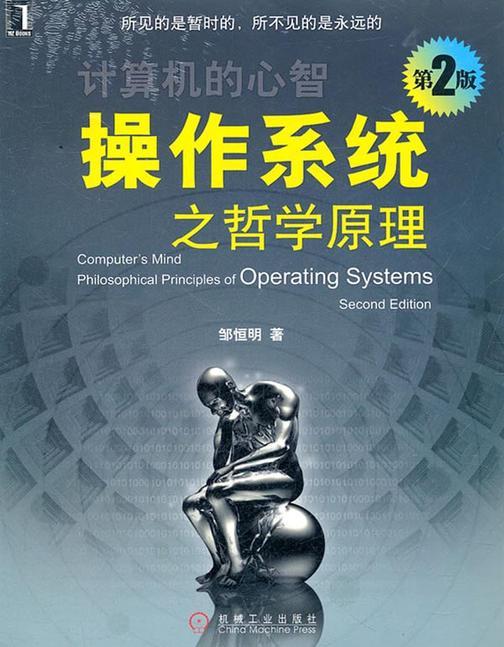 操作系统之哲学原理第2版