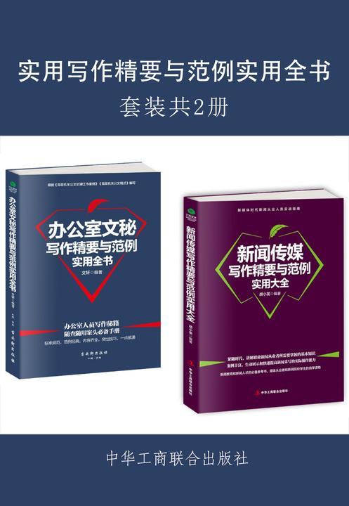 实用写作精要与范例实用全书(套装共2册)