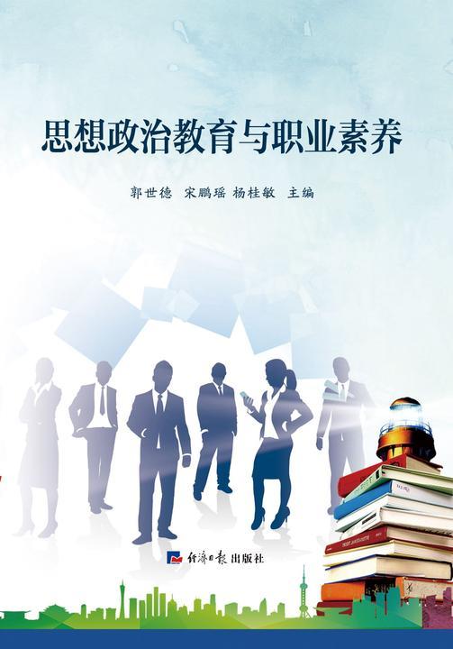 思想政治教育与职业素养