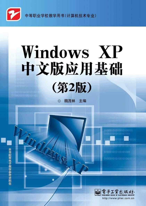 Windows XP中文版应用基础(第2版)