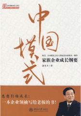 中国模式(试读本)
