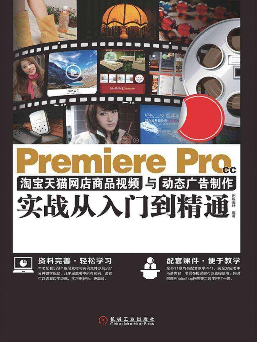 Premiere Pro CC淘宝天猫网店商品视频与动态广告制作实战从入门到精通