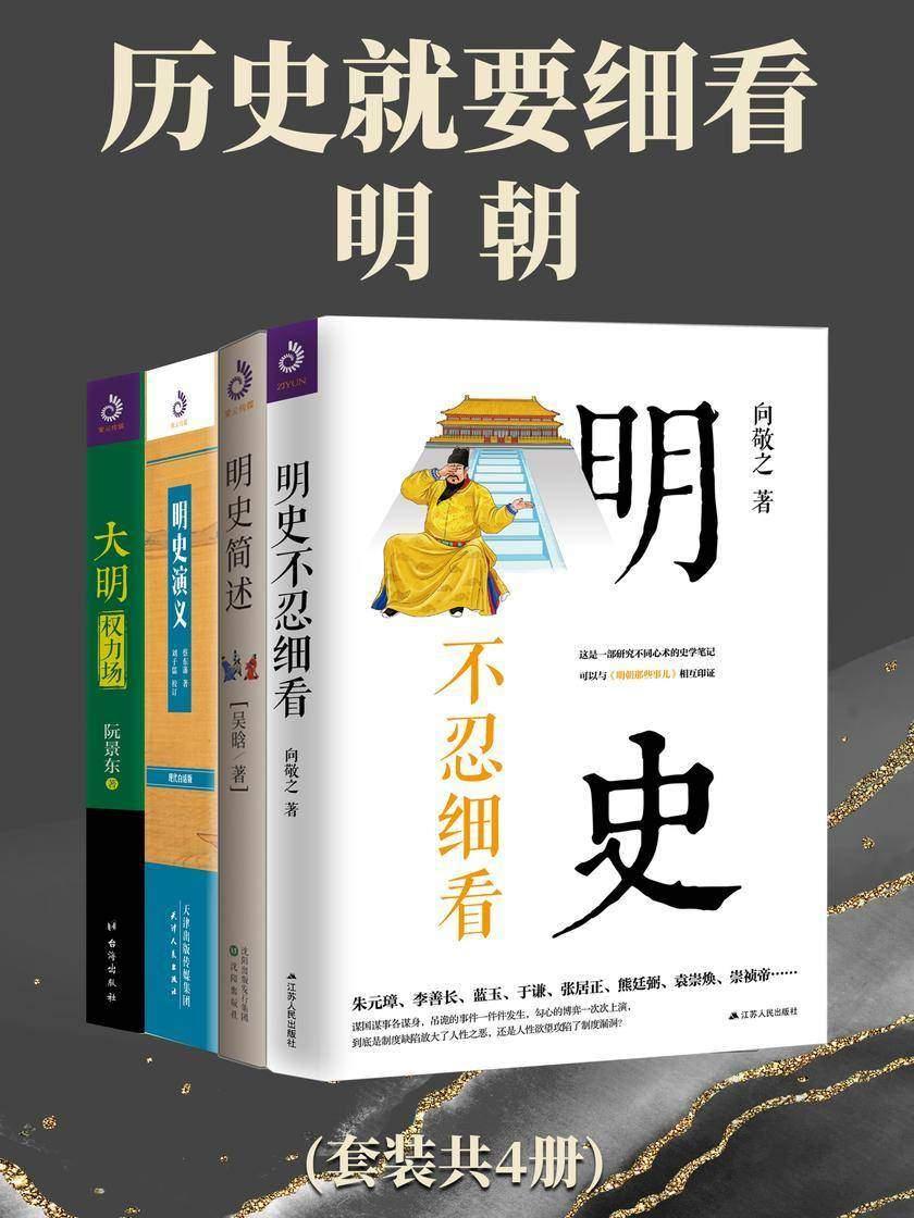历史就要细看:明朝(套装共4册)