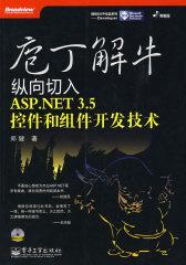 庖丁解牛:纵向切入ASP.NET 3.5控件和组件开发技术(附光盘)(试读本)