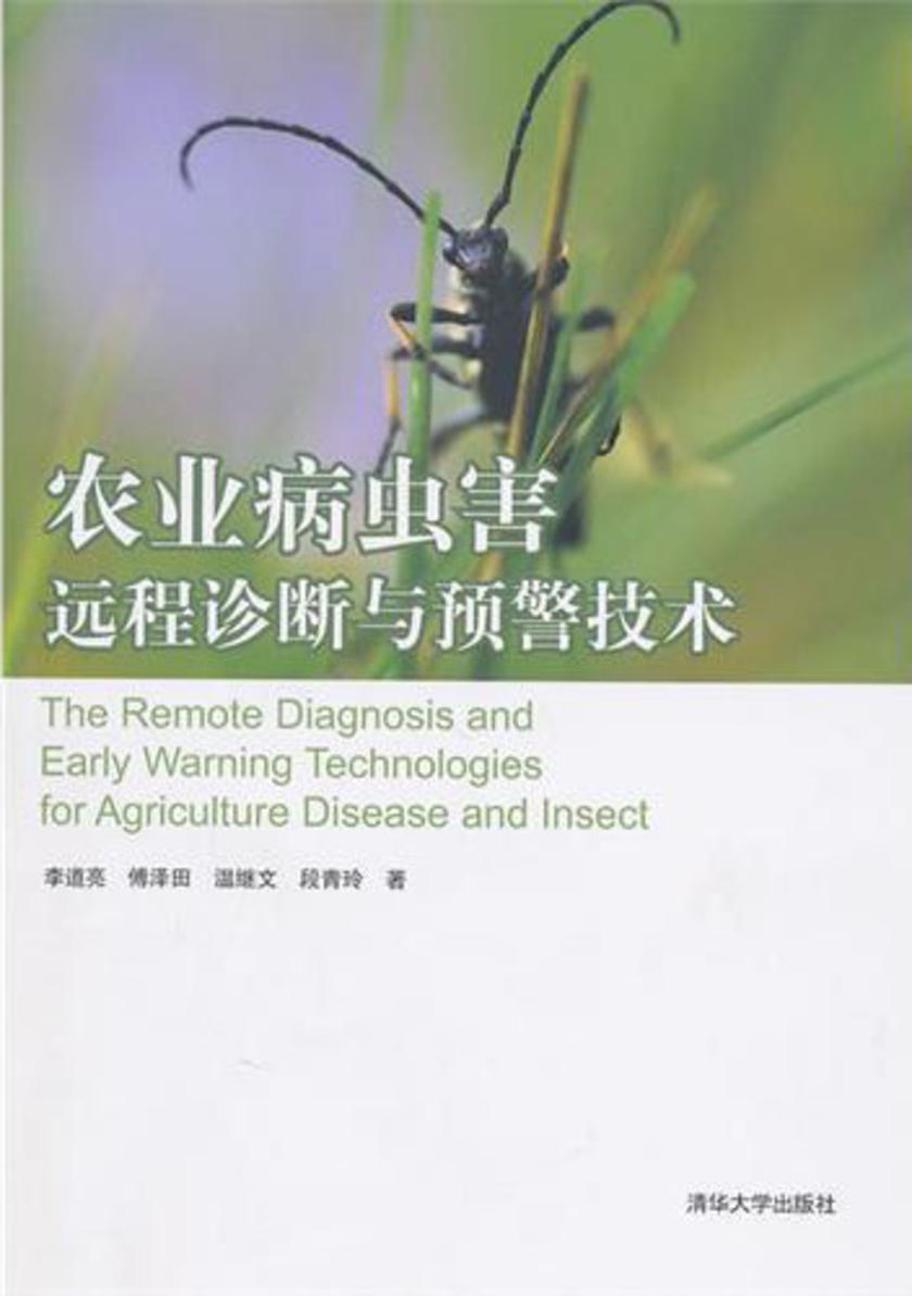 农业病虫害远程诊断与预警技术(仅适用PC阅读)