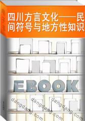 四川方言文化——民间符号与地方性知识(仅适用PC阅读)