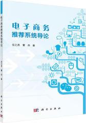 电子商务推荐系统导论(试读本)