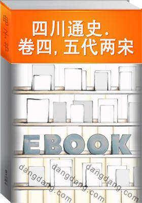 四川通史.卷四,五代两宋(仅适用PC阅读)